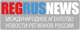 Новости регионов России