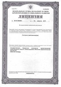 Лицензия Нижегородского областного наркологического диспансера
