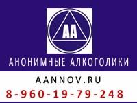 Сайт Анонимных Алкоголиков в Нижнем Новгороде