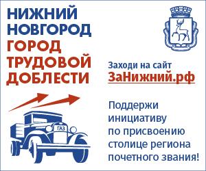 Нижний Новгород город трудовой доблести