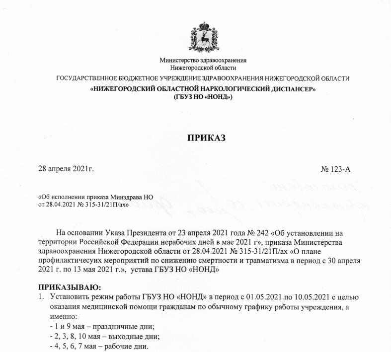 Режим работы в период 1—10 мая 2021